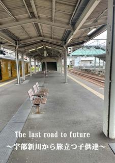 宇部本表紙_last.jpg